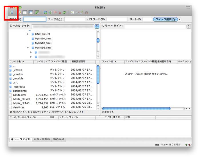 FileZillaを使ってBiNDサイトをサーバーにアップロードする(Mac版)