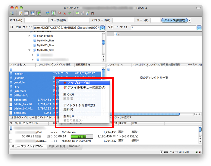 filezilla_up5_1