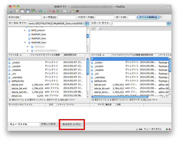 filezilla_up6_1