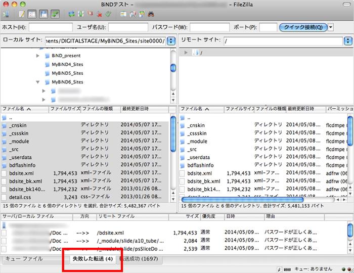 FlieZillaでBiNDサイトをアップロードしていると、たまに転送が失敗する場合の対処法(Mac版)