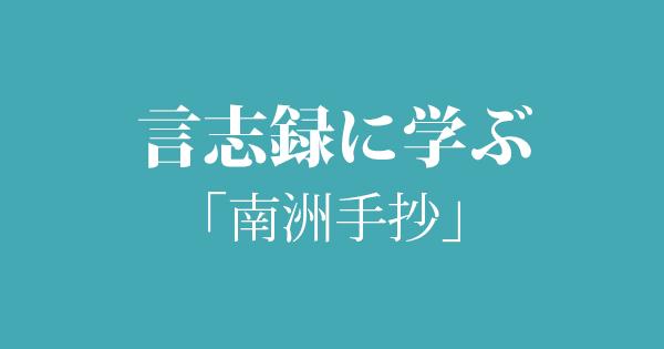 nanshuteshou