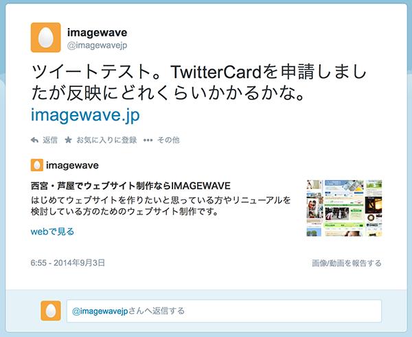 Twitter Cardsを導入してみました!