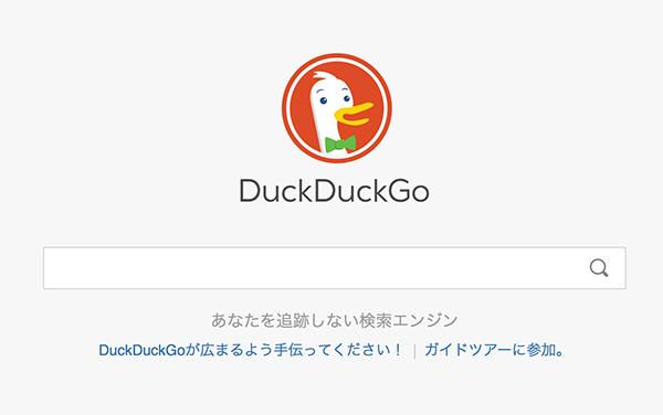 duckduckgo-img1