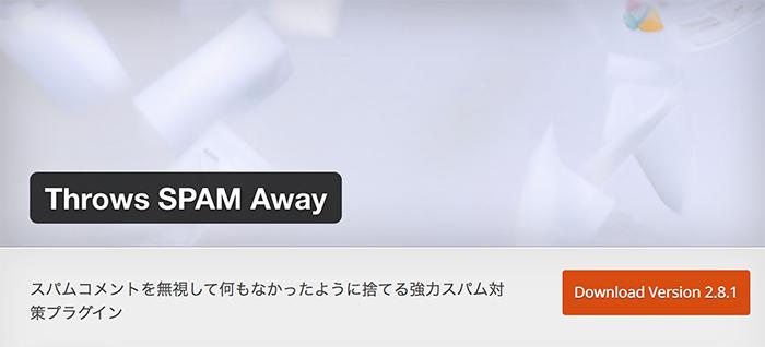 spam-away1
