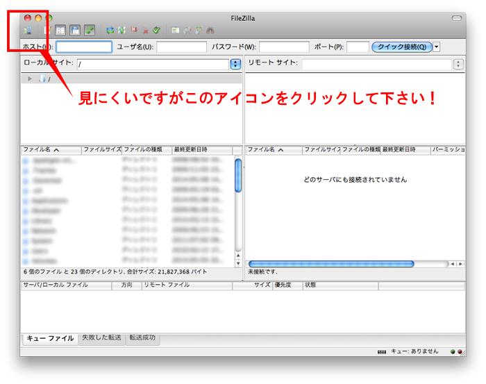FileZillaの使い方(Mac版)