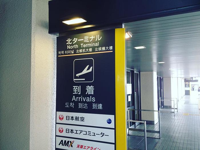 itami-air-port