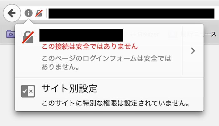 写真:ファイヤーフォックスブラウザの最新版で「この接続は安全ではありません」とアドレスバーのところに注意がでている