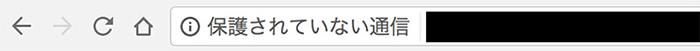 写真:Googleクロームブラウザの最新版で「保護されていない通信」とアドレスバーのところに注意がでている