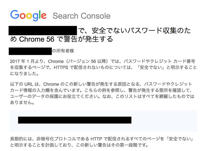 写真:Googleのサーチコンソールから「安全でない」という内容の通知文