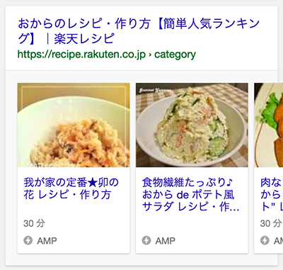 画像:モバイルでのGoogle検索画面 レシピのリッチカードを表示