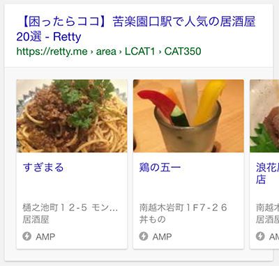 画像:モバイルでのGoogle検索画面 飲食店のリッチカードを表示