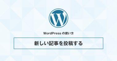 WordPressマニュアル「新しい記事を投稿する」