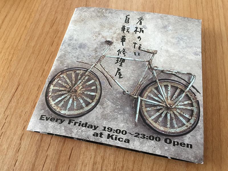 写真:看板のない自転車修理屋チラシ表