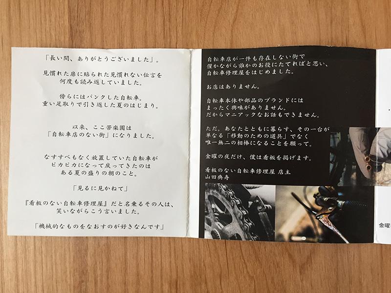 写真:看板のない自転車修理屋チラシ中身