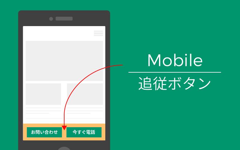 スマホサイトの追従ボタンを非表示にしてコンバージョンが20%近く改善した事例の紹介