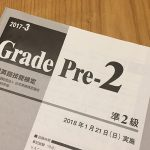 英検準二級一次試験受けました