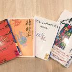 【第6回】西宮コワクラ読書会レポート 2018年11月10日(土)