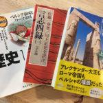 【第10回】西宮コワクラ読書会レポート 2019年1月9日(水)