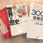 【第11回】西宮コワクラ読書会レポート 2019年1月30日(水)