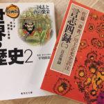 【第12回】西宮コワクラ読書会レポート 2019年2月13日(水)