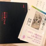 【第13回】西宮コワクラ読書会レポート 2019年2月20日(水)