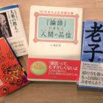 【第14回】西宮コワクラ読書会レポート 2019年3月6日(水)