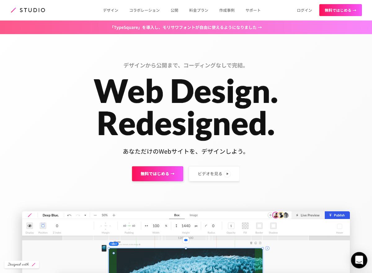 「STUDIO」コードを書かずにオシャレなWebサイトが手軽に作れるWebサービスの紹介