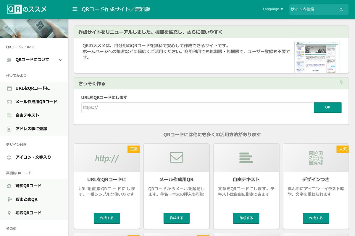 QRコードが作成できるサイトを紹介