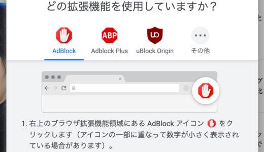 広告ブロックプラグインの解除を促すメッセージ